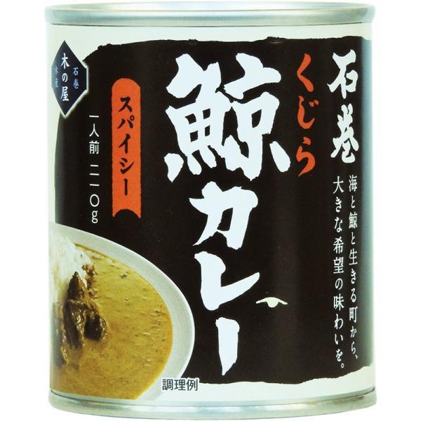 石巻鯨カレー缶詰 210g|ichigou-sake