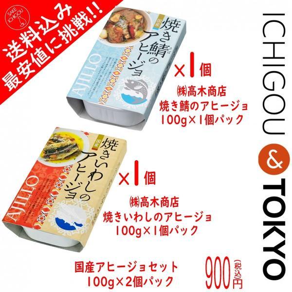 送料込 最安値 鯖缶 いわし缶 2個セット 缶詰 アヒージョ ichigou-sake