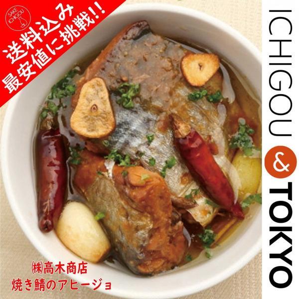 送料込 最安値 鯖缶 いわし缶 2個セット 缶詰 アヒージョ ichigou-sake 02