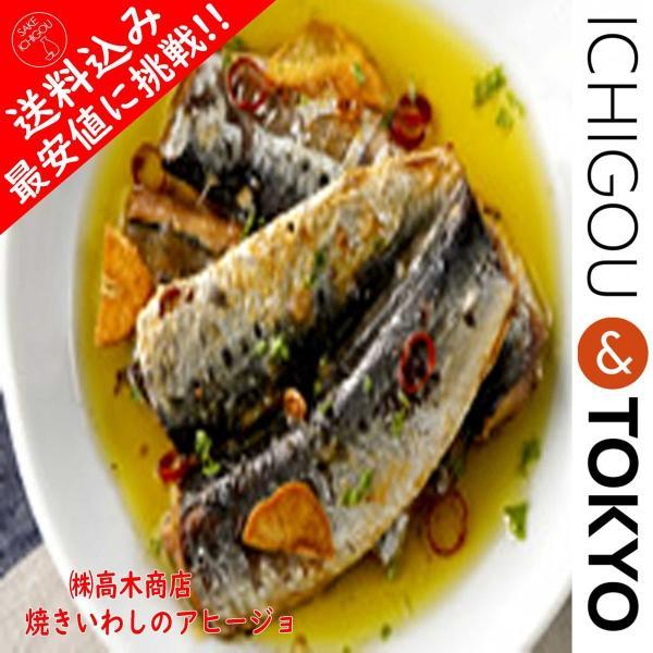 送料込 最安値 鯖缶 いわし缶 2個セット 缶詰 アヒージョ ichigou-sake 03