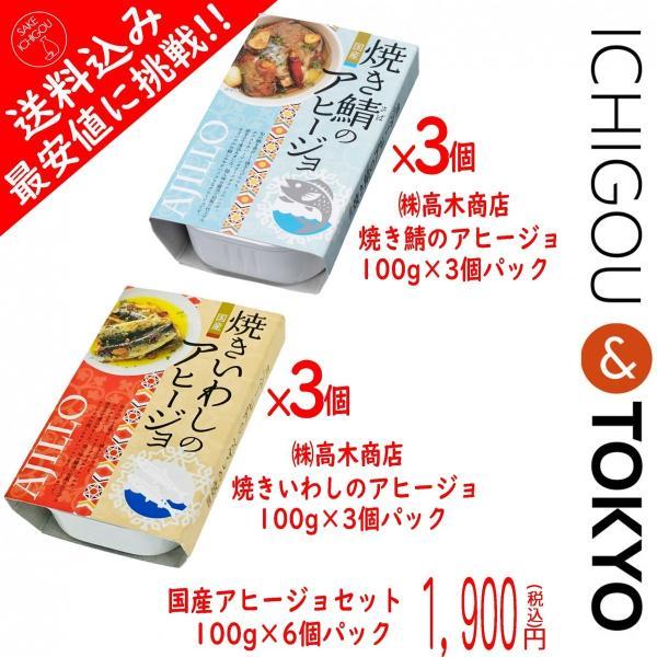 送料込 最安値 鯖缶 いわし缶 6個セット 缶詰 アヒージョ|ichigou-sake