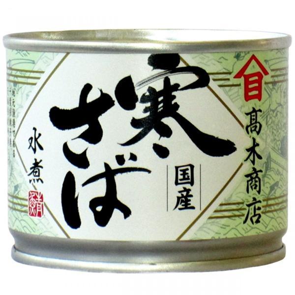 寒さば 水煮 缶詰 国産 190g|ichigou-sake