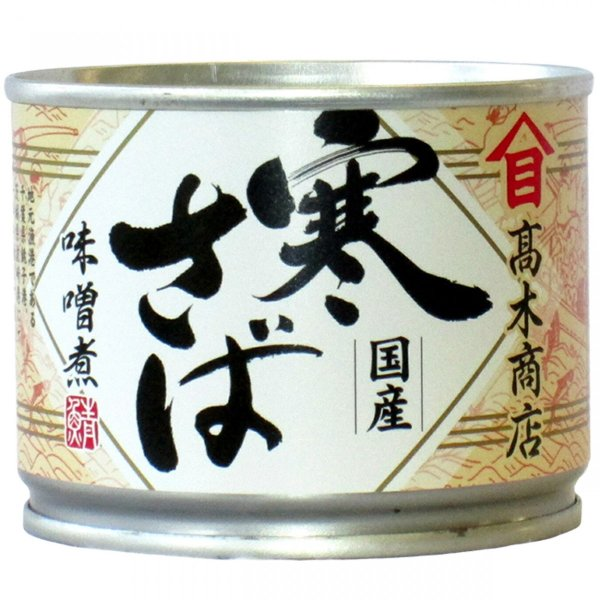 寒さば 味噌煮 缶詰 国産 190g|ichigou-sake