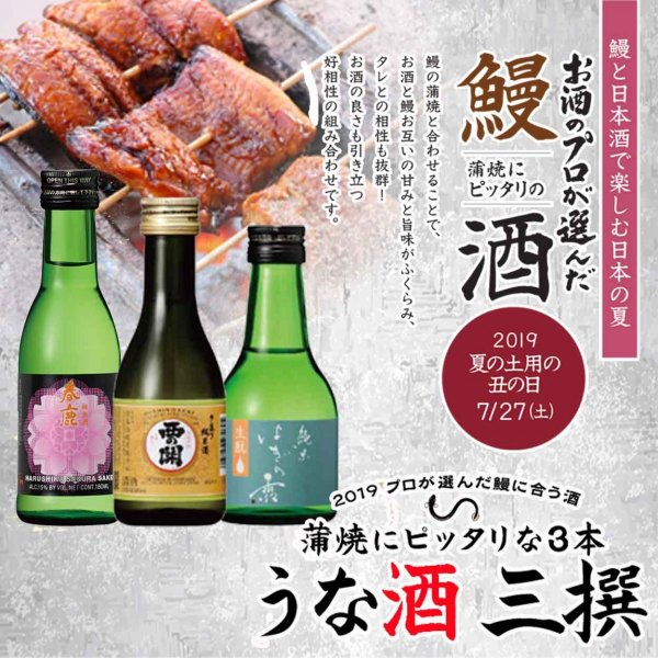 鰻に合う日本酒 うな酒三撰 2019 土用の丑の日 日本酒 180ml 鰻 うなぎ ichigou-sake