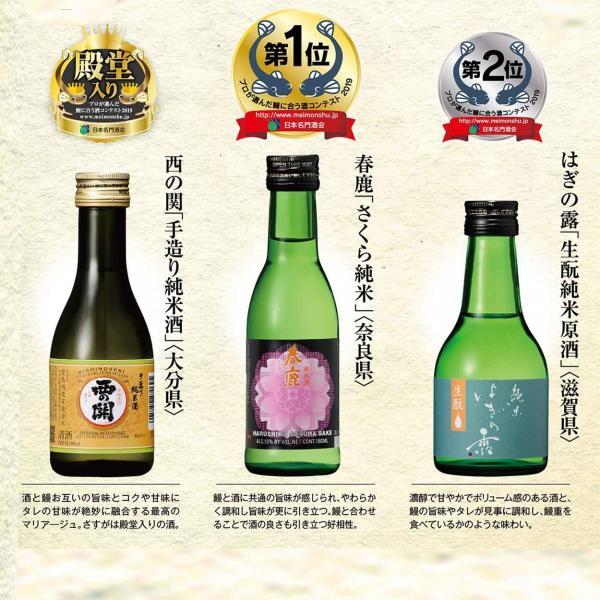 鰻に合う日本酒 うな酒三撰 2019 土用の丑の日 日本酒 180ml 鰻 うなぎ ichigou-sake 02