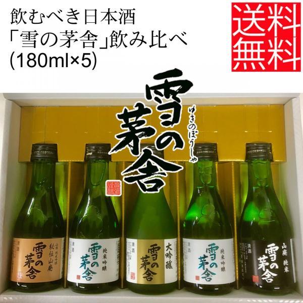 お中元 日本酒 齋彌酒造店 雪の茅舎 飲み比べ ちょい飲み 5本セット 180ml|ichigou-sake