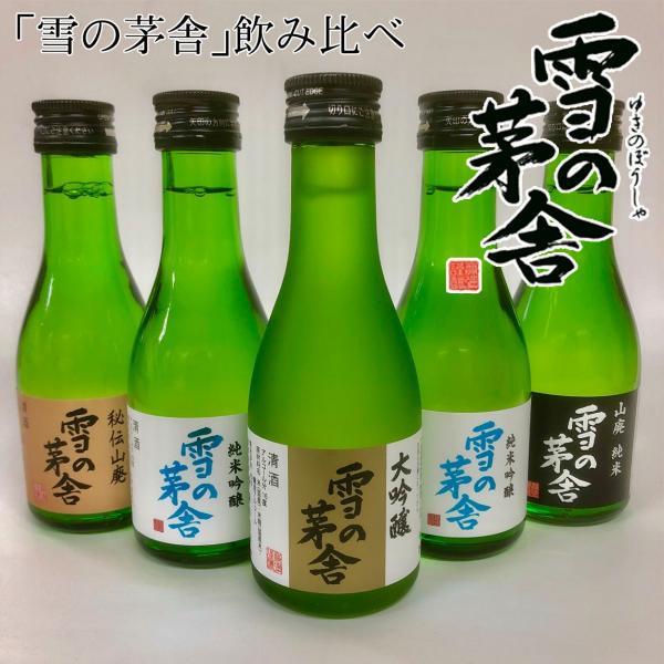 お中元 日本酒 齋彌酒造店 雪の茅舎 飲み比べ ちょい飲み 5本セット 180ml|ichigou-sake|02
