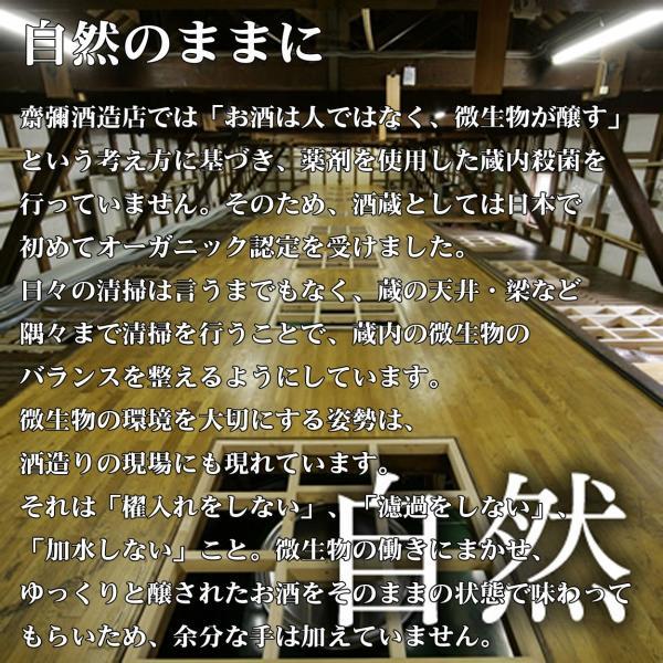 お中元 日本酒 齋彌酒造店 雪の茅舎 飲み比べ ちょい飲み 5本セット 180ml|ichigou-sake|11