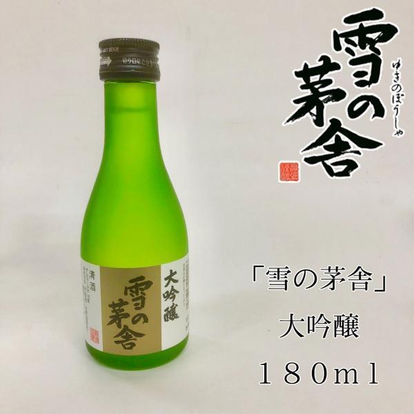お中元 日本酒 齋彌酒造店 雪の茅舎 飲み比べ ちょい飲み 5本セット 180ml|ichigou-sake|03