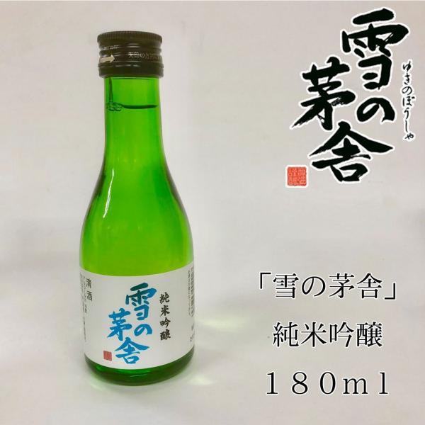 お中元 日本酒 齋彌酒造店 雪の茅舎 飲み比べ ちょい飲み 5本セット 180ml|ichigou-sake|04