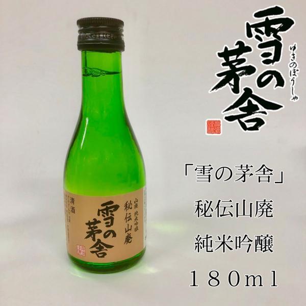 お中元 日本酒 齋彌酒造店 雪の茅舎 飲み比べ ちょい飲み 5本セット 180ml|ichigou-sake|05
