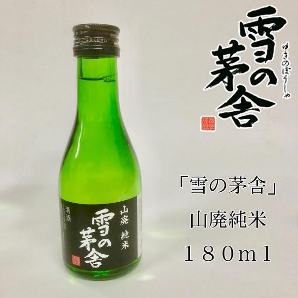 お中元 日本酒 齋彌酒造店 雪の茅舎 飲み比べ ちょい飲み 5本セット 180ml|ichigou-sake|06