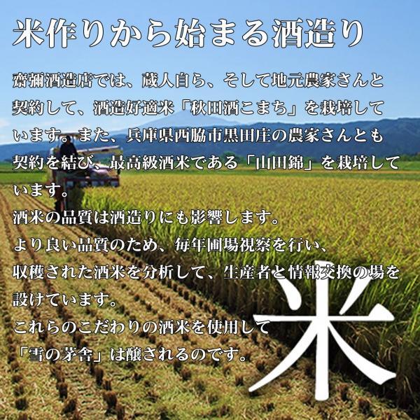 お中元 日本酒 齋彌酒造店 雪の茅舎 飲み比べ ちょい飲み 5本セット 180ml|ichigou-sake|08