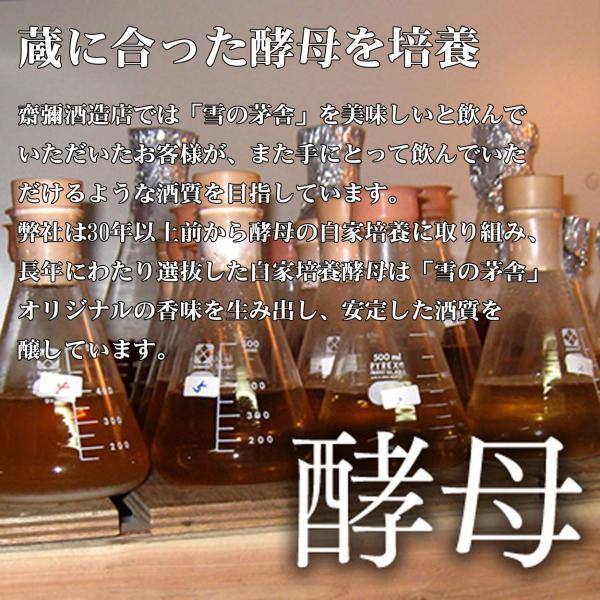 お中元 日本酒 齋彌酒造店 雪の茅舎 飲み比べ ちょい飲み 5本セット 180ml|ichigou-sake|09