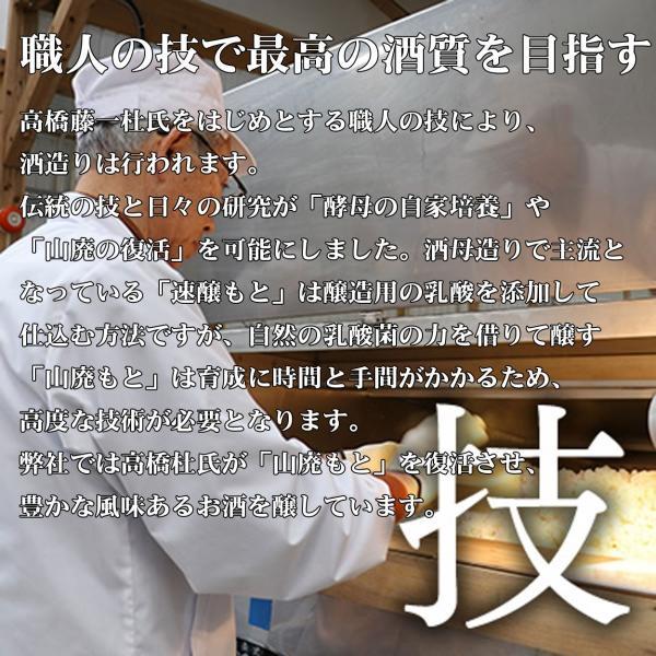お中元 日本酒 齋彌酒造店 雪の茅舎 飲み比べ ちょい飲み 5本セット 180ml|ichigou-sake|10