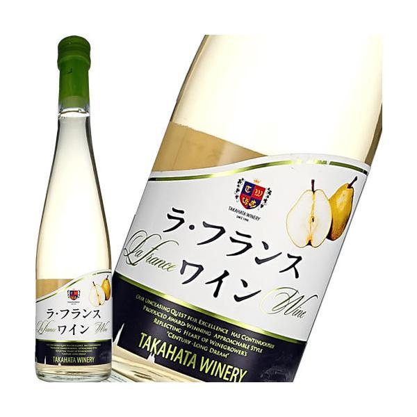 フルーツワイン 甘口 高畠ワイナリー ラ フランスワイン 500ml 日本 山形 ギフト プレゼント(4920205510813)