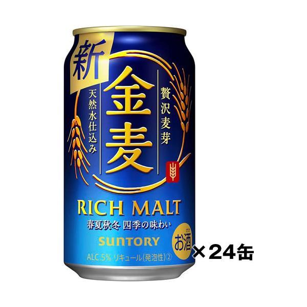 【9/30まで増税前SALE】【サントリー】金麦(350ml)24缶 ケース 新ジャンル ichiishop