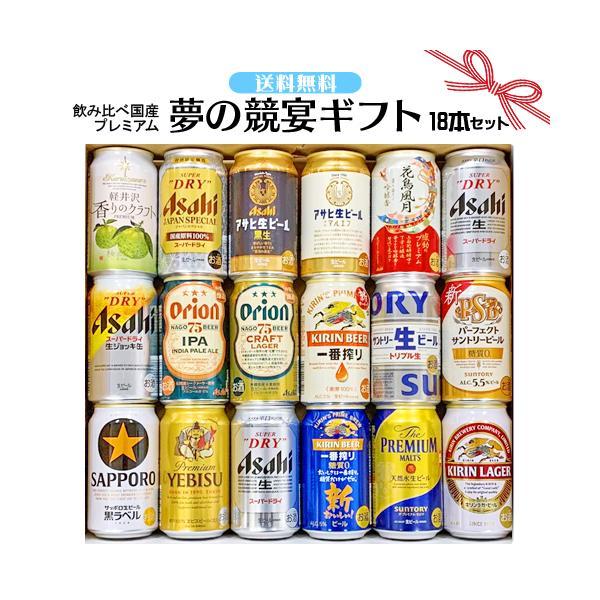 プレゼント ギフト ビール セット  飲み比べ 5大国産プレミアムビール 350ml缶18本 夢の競宴ギフトセット 詰め合わせ 送料無料|ichiishop