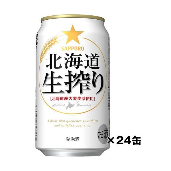 【9/30まで増税前SALE】【サッポロ】サッポロ北海道生搾り ケース 350ml×24缶 新ジャンル|ichiishop
