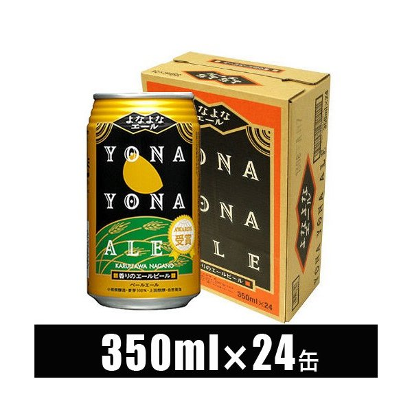 【よなよなエール】 ビール350ml缶×24缶|ichiishop