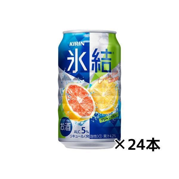 キリンチューハイ 氷結 グレープフルーツ 350ml×24缶 1ケース ギフト プレゼント(4901411000398)