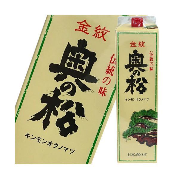 【奥の松酒造】金紋 奥の松 パック 2000ml【12個まで1個口配送可能】 ichiishop