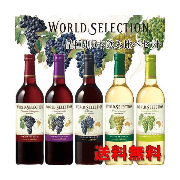 ワイン品種別飲み比べセット 720ml×5本 ワールドセレクション メルシャン WORLD SELECTION ichiishop
