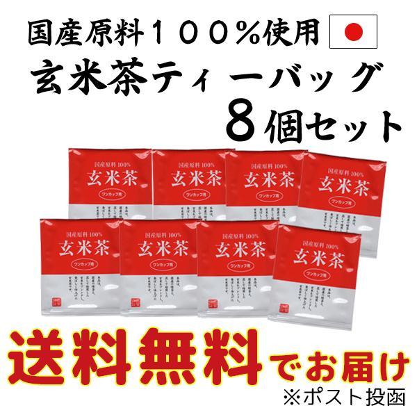 国産 玄米茶 ティーバッグ 8袋パック 送料無料|ichijo