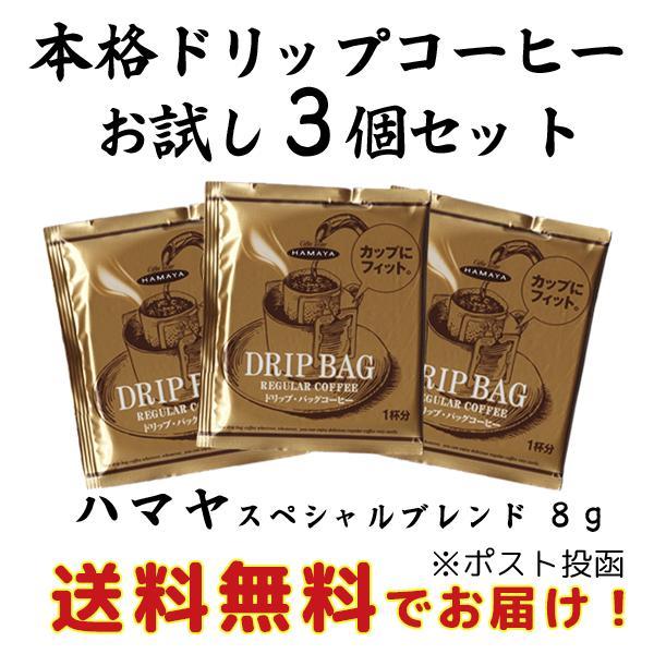 お試し ドリップ バッグ コーヒー HAMAYA ハマヤ スペシャルブレンド3袋 送料無料|ichijo