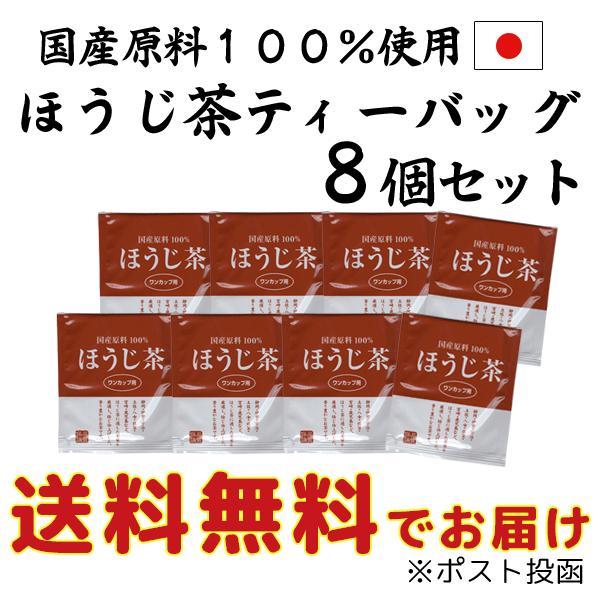 国産 ほうじ茶 ティーバッグ 8袋パック 送料無料