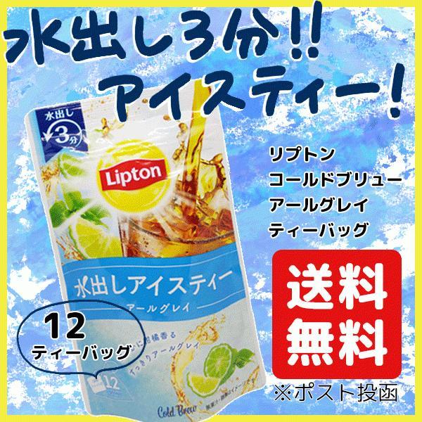 水出し 紅茶  リプトン Lipton コールドブリュー アールグレイ アイスティー ティーバッグ 4g×12袋 送料無料|ichijo