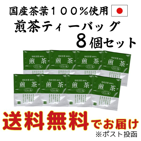 国産 煎茶 緑茶 ティーバッグ 8袋パック 送料無料
