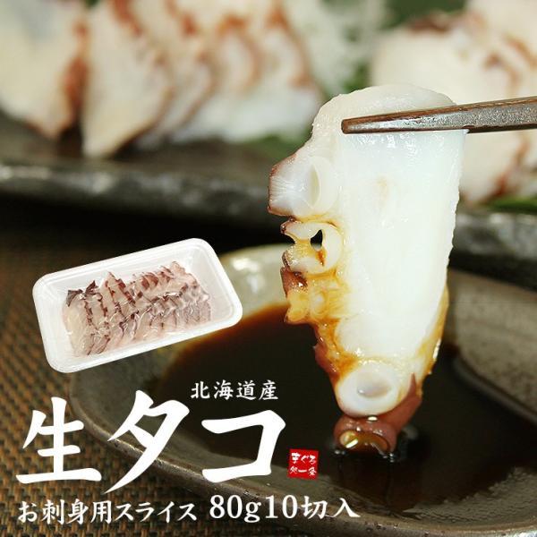 北海道産 生タコ お刺身用 10切80g 蛸《ref-oc1》yd5[[生たこスライス]
