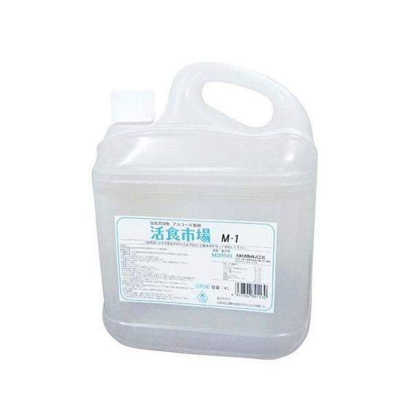 2点購入可 除菌用アルコール製剤食品添加物活食市場M-14Lポリ容器殺菌消毒ウイスル美峰酒類