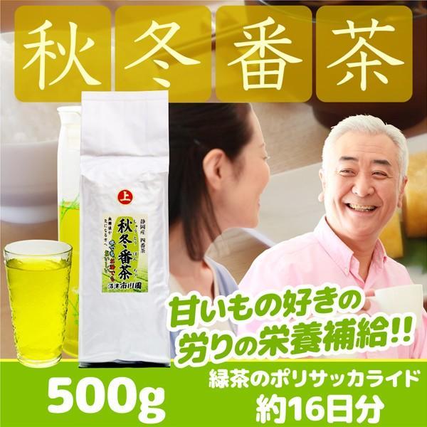 秋冬番茶 500g×1袋 静岡茶 掛川茶
