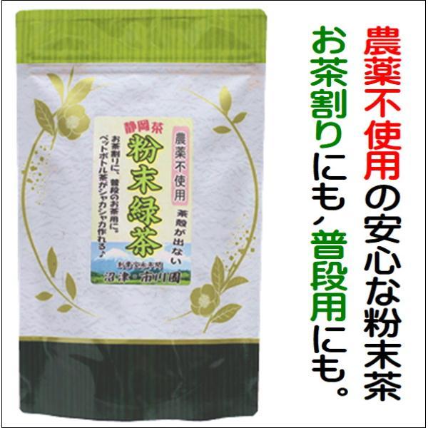 粉末煎茶 パウダー  静岡産 農薬不使用の お茶「粉末緑茶」スティック 0.5g 24本入り