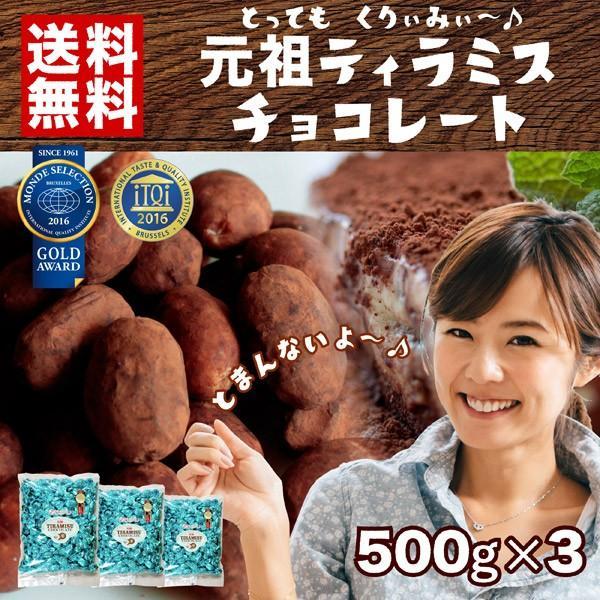 ティラミスチョコレート 500g×3袋セット ピュアレ 元祖 送料無料  (関東・関西・中部・北陸・信越のみ)