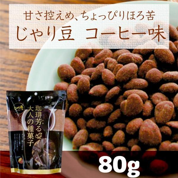 じゃり豆 コーヒー味 80g×1袋 トーノー