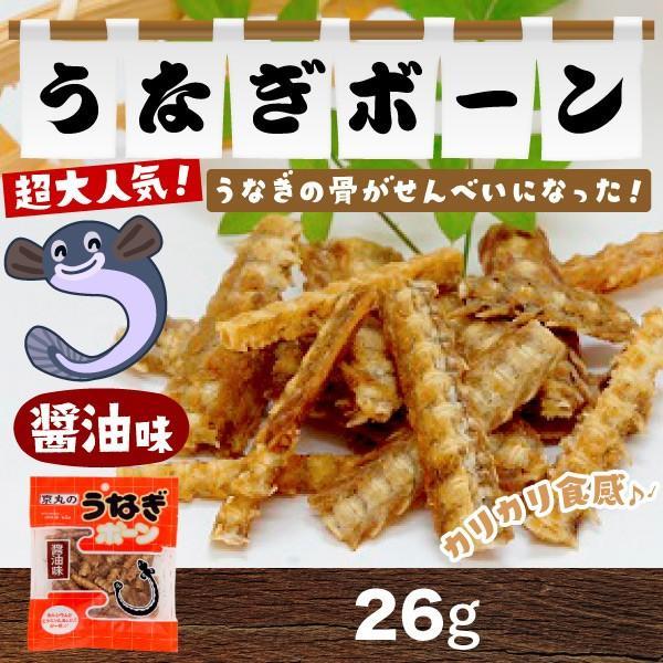 うなぎ骨せんべい うなぎボーン 醤油味 26g×1袋 京丸 おつまみ