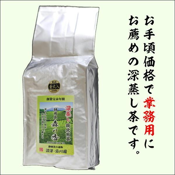 緑茶 掛川茶 静岡茶 やや深蒸し茶 「森の茶」1kg×1袋 業務用向け 会社向け 家庭向け 茶葉タイプ