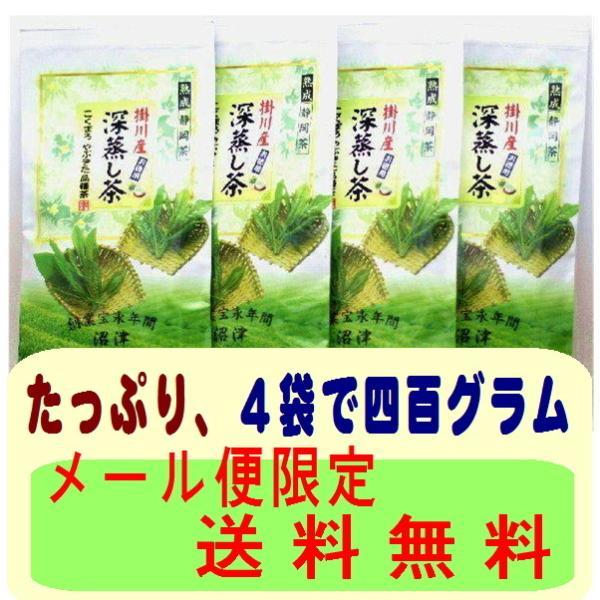 緑茶 静岡茶 掛川産 深蒸し茶 お徳用100g入4袋セット  メール便配送 送料無料 代引不可、ギフト包装不可