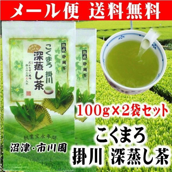 緑茶 掛川茶 こくまろ掛川深蒸し茶100g入×2袋メール便 送料無料 静岡茶 代引不可  茶葉