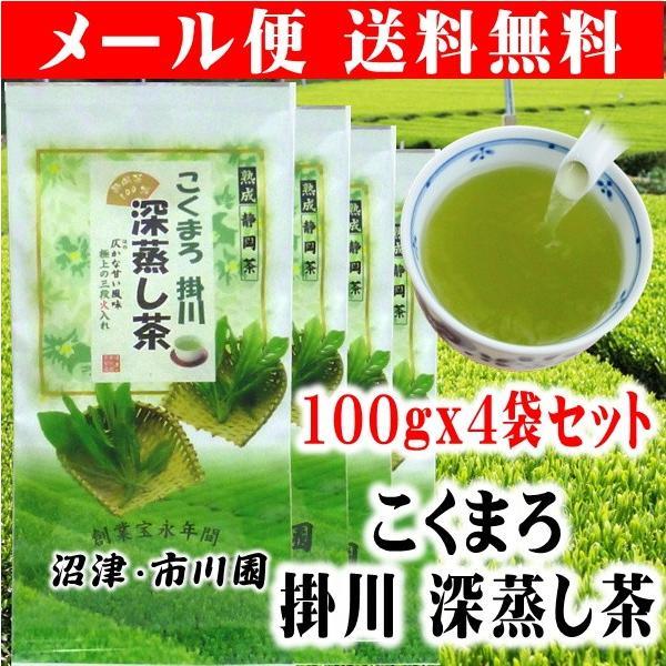 緑茶 掛川茶 こくまろ掛川深蒸し茶100g入×4袋メール便 送料無料 静岡茶 代引不可  茶葉