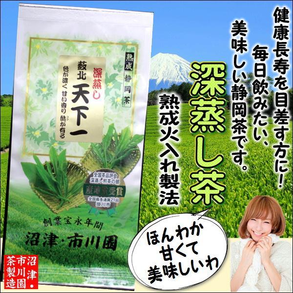 掛川茶 深蒸し茶 静岡茶 薮北 天下一100g袋入 緑茶 茶葉