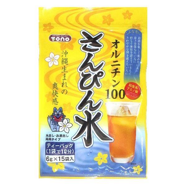 さんぴん水 ティーバッグ 6g×15個入り オルニチン100 トーノー さんぴん茶