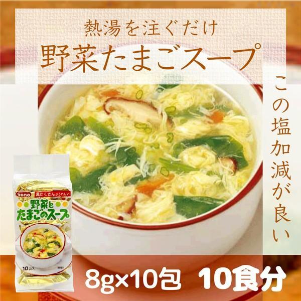 たまごスープ「野菜とたまごのスープ」8g×10包 (10人前) トーノー