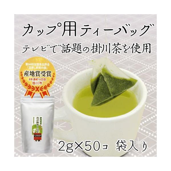緑茶 静岡茶 掛川深蒸し茶 ティーバッグ 掛川茶 「カップ用ティーバッグ」2g×50個入り