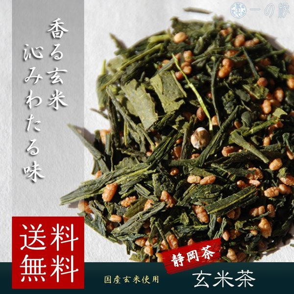 玄米茶 国産米 静岡県産煎茶を使用 200g (100g×2) 緑茶 日本茶 煎茶 米 送料無料
