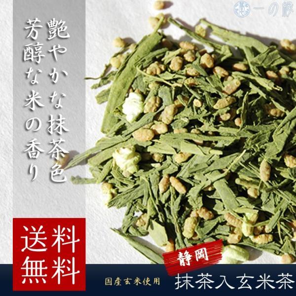 抹茶入玄米茶 200g (100g×2) 国産米 静岡緑茶 国産抹茶使用