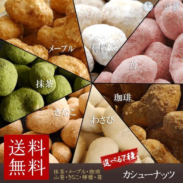 豆菓子 カシューナッツ 選べる7種類の味から5袋 きなこ 抹茶 メープル コーヒー わさび